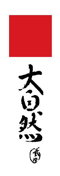kanji de daishizen escrito por Takeda Shihan