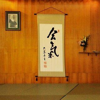 Pendón que cuelga de todos los dojos kenkyukaicon los kanji de aikido