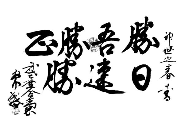 masakatsu-agatsu kanji